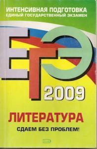 Учебник ЕГЭ