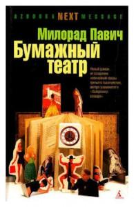 """""""Бумажный театр"""" Павича"""