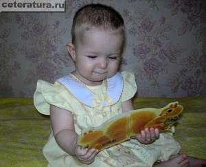 Малыш и книжка
