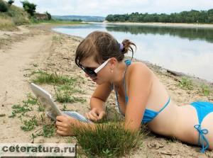 Чтение на пляже