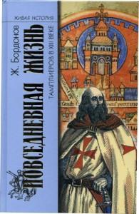 Жорж Бордонов «Повседневная жизнь тамплиеров в XIII веке»