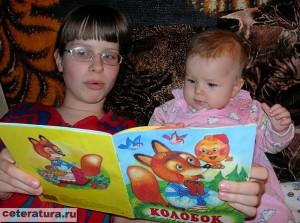 Читайте сказки малышам!