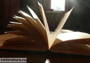 Книга и свет