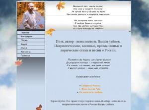 Песни о России