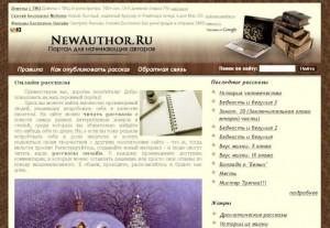 Литературный портал NewAuthor.ru