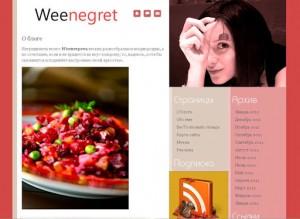 Блог Weenegret