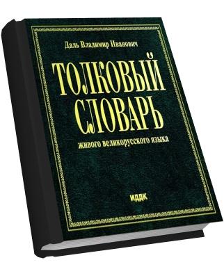 словарь даля скачать бесплатно без регистрации