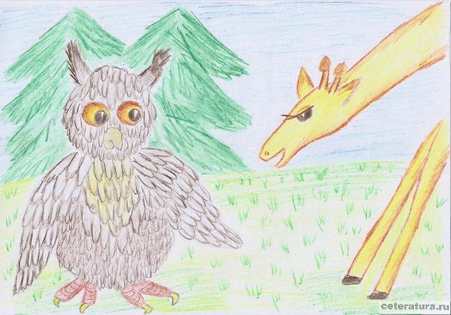 Жираф и Сова