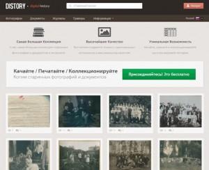 Сайт Distory