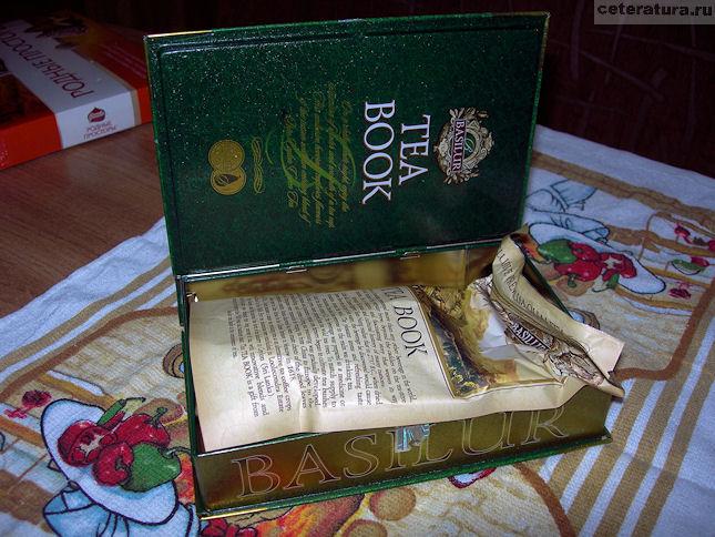 Чайные книги