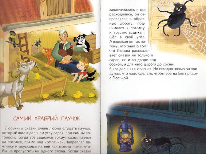 Сказки щенка Фантика